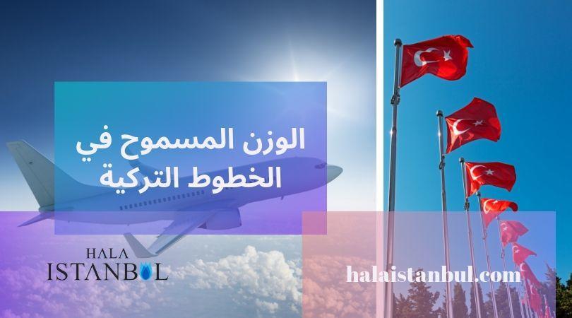 الوزن المسموح في الخطوط التركية 2019