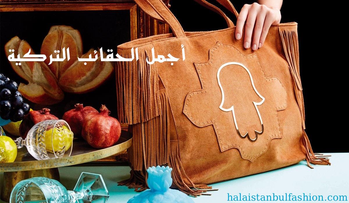 أجمل الحقائب التركية