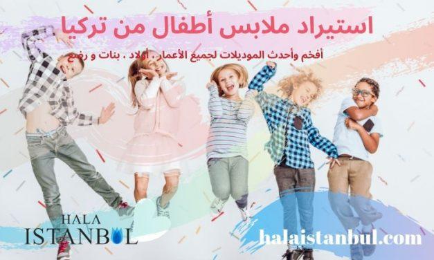 استيراد ملابس اطفال من تركيا | للشراء بالجملة