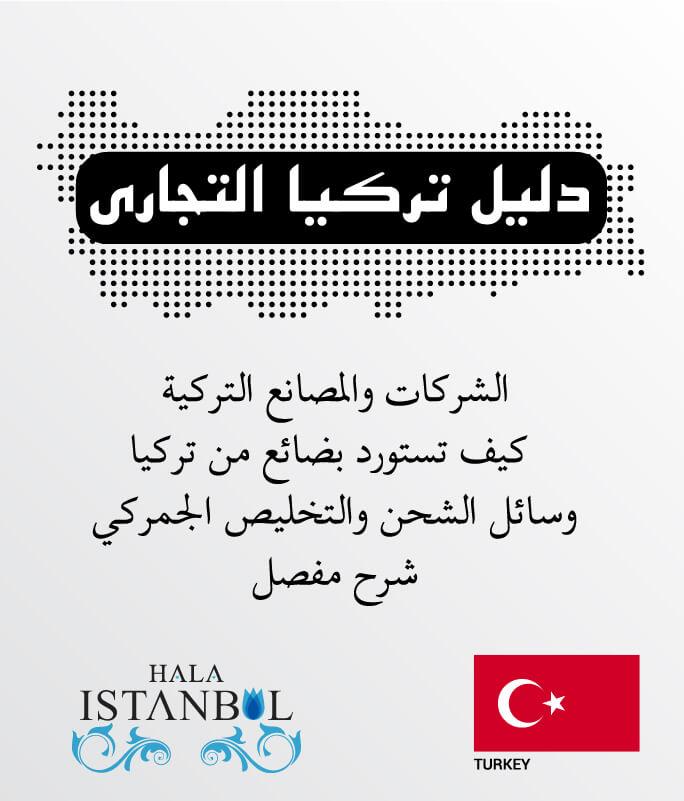 احصل الآن على دليل تركيا التجاري ٢٠١٩ مجاناً سيتم ارسال الرابط على بريدك الالكتروني
